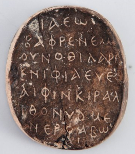 An old greek palindrome